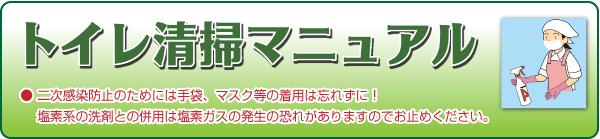 食品添加物 除菌剤「アルタン ノロエース」トイレ清掃マニュアル