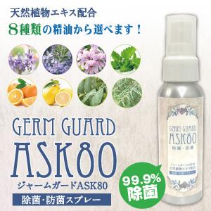 除菌防菌スプレー エッセンシャルオイル入 Germ Guard  ASK80