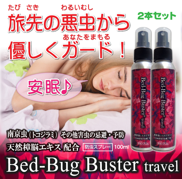 Bedbug Buster travel(2本セット)