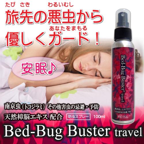 南京虫予防スプレーBedbug Buster travel(単品)