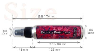 南京虫予防スプレー Bed-Bug Buster Travel 旅行先に携帯できて便利なサイズ