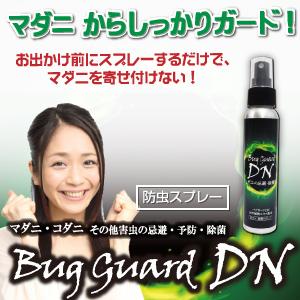 マダニ予防スプレーBug Guard DN (グリーン 単品)