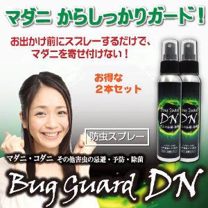 マダニ予防スプレーBug Guard DN (グリーン 2本セット)