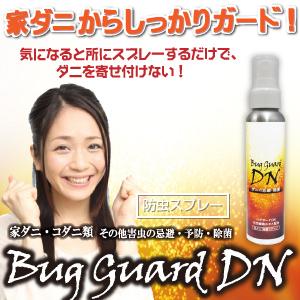 ダニ予防スプレーBug Guard DN (イエロー 単品)
