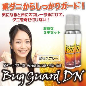 ダニ予防スプレーBug Guard DN (イエロー 2本セット)
