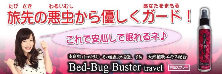 南京虫予防スプレーBed-Bug Buster