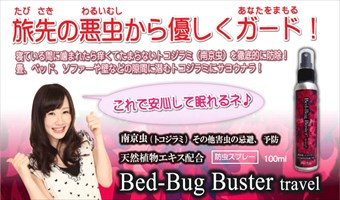 旅行必携アイテム! 南京虫対策予防スプレー(樟脳入り) 「Bed-Bug Buster travel」