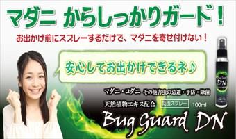 マダニ予防除菌スプレー(樟脳入り)野外活動必携アイテム!「バグガードDN(グリーン)」