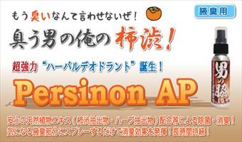 ワキガ腋臭対策に柿渋エキス配合の消臭スプレー「Persinon(パーシノン)AP」