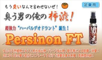 足の臭い対策に柿渋エキス配合の消臭スプレー「Persinon(パーシノン)FT」