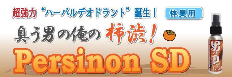 体の臭い対策に柿渋エキス配合の消臭スプレー「Persinon(パーシノン)SD」