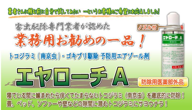 トコジラミ駆除・予防用エアゾール剤 「エヤローチA」バナー