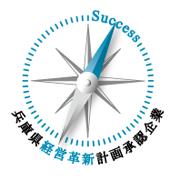 (株)トータルクリーンは兵庫県経営革新計画の承認企業です。これからもユニークな商品開発に挑んでいきます!